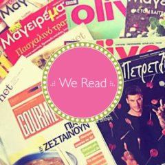 Διαβάζουμε