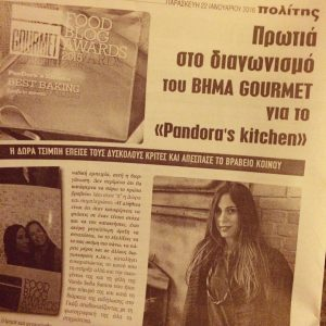 pandoras-kitchen-blog-greece-foodblog-newspapper