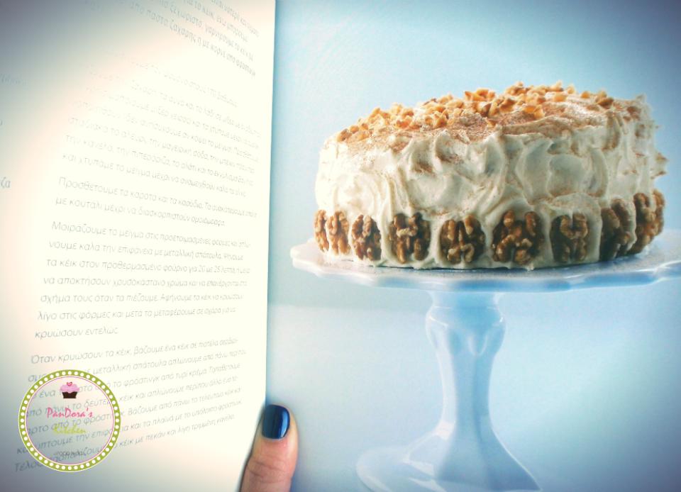 pandoras-kitchen-blog-greece-κλήρωση για το Πρωτοχρονιάτικο δωράκι του Pandora's Kitchen-giveaway-xmas