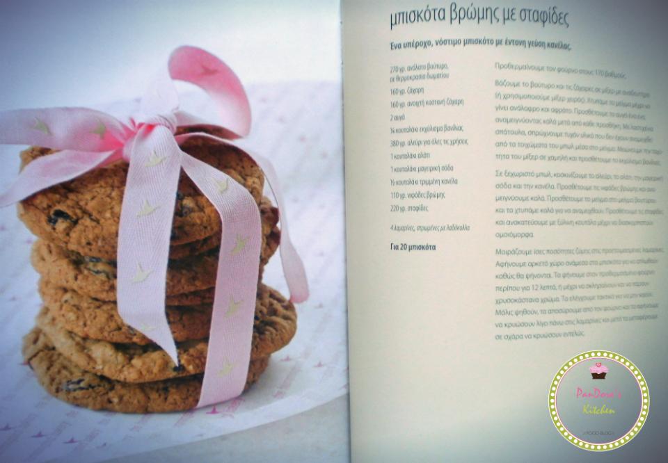 pandoras-kitchen-blog-greece-giveaway-cookies-recipebook