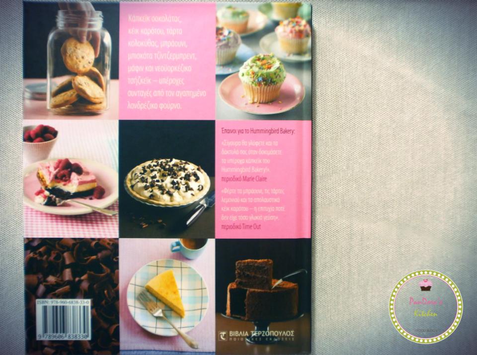 pandoras-kitchen-blog-greece-hummingbird bakery-recipe book