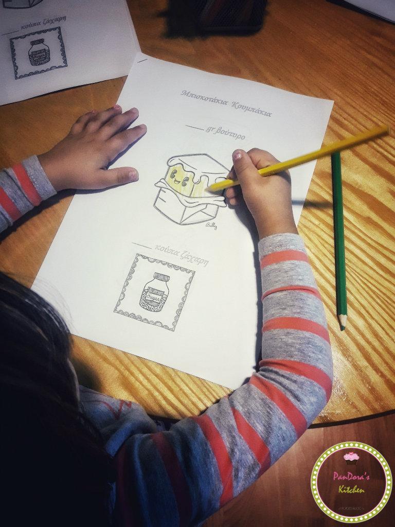 Ζαχαροπλαστική: Μια δημιουργική απασχόληση για παιδιά-παιδί-νηπιαγωγείο